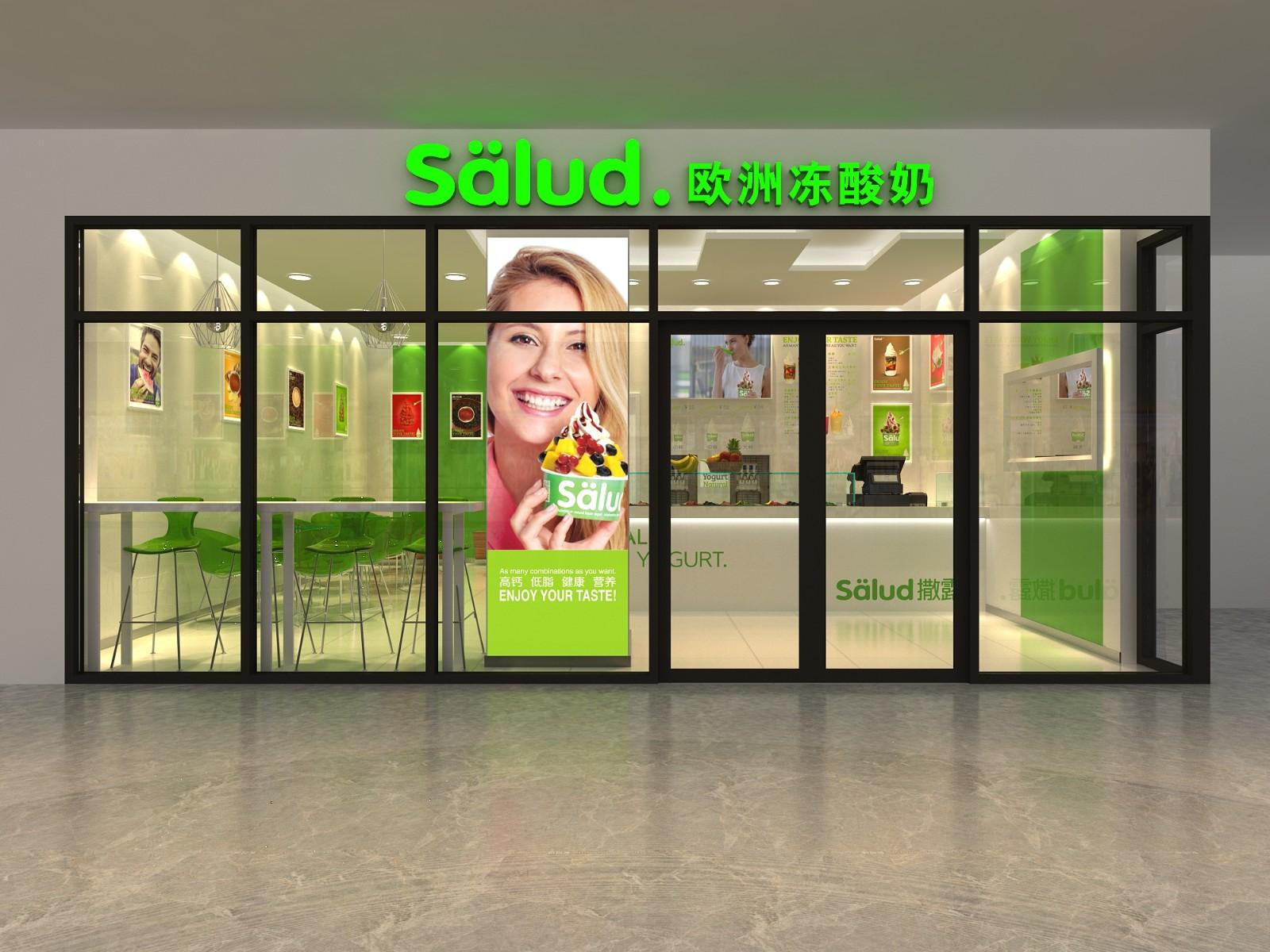 salud撒露冻酸奶店